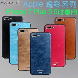 【防撞抗摔】Apple iPhone 7 Plus 5.5吋 全包覆式 逸彩系列保護套/TPU軟套/真皮紋路/A1661/A1784