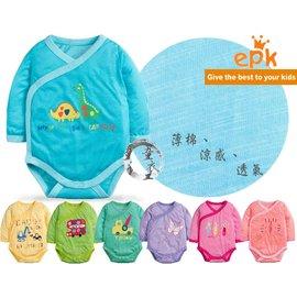 童衣圓~S100~S100涼感長袖側開哈衣 epk 竹節綿 新生兒 薄棉 前開 側釦 包手