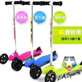 ~L.A.SPORTS 洛城極限~兒童滑板車 C012~13838 三輪滑板車.搖擺滑板車