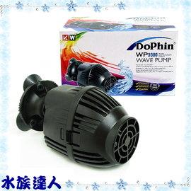 【水族達人】海豚Dophin《造浪馬達WP3000》造流馬達/水流製造機/造浪器