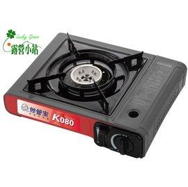 大林小草~【HKR-080】妙管家 休閒瓦斯爐 卡式瓦斯爐