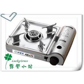 大林小草~【M577】妙管家HK 不鏽鋼輕巧爐 卡式休閒爐