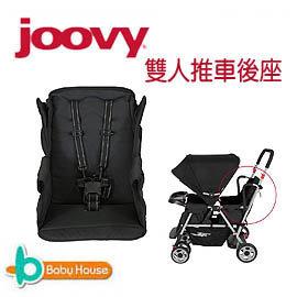 『GB04-7』2015年新款 美國Joovy 雙人推車(第二座椅/靠背)【公司貨】