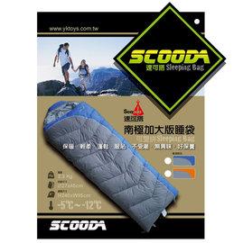 大林小草~【FSP-001】 速可搭Scooda南極加大加寬版睡袋(四孔棉)耐寒-5度~-12度可雙拼