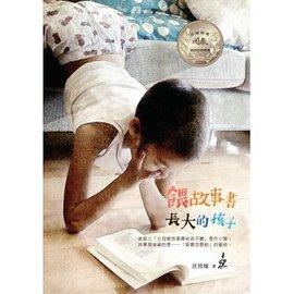 【大衛】愛孩子/親子:餵故事書長大的孩子 汪培珽著