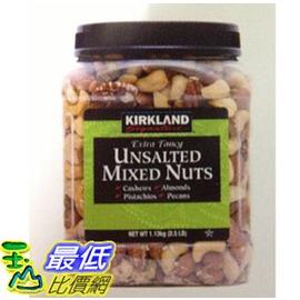 [玉山最低比價網] COSCO   KIRKLAND SIGNATURE 無調味綜合堅果 UNSALTED MIXED NUTS 1.13公斤(KG) _C987741