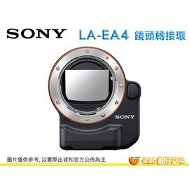 ^~ 0利率^~ SONY LA~EA4 LAEA4 鏡頭轉接環 索尼 貨  A7R A7