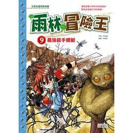 德聯 三采 雨林冒險王 9 最強殺手蜻蜓