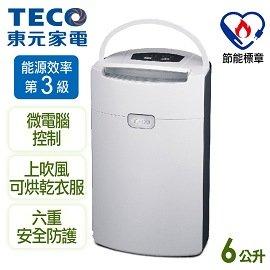 A0261【東元TECO】6公升微電腦除濕機/MD1211W 。台灣製造 。