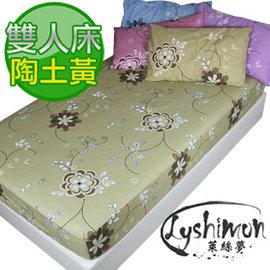 ~LYSHIMON~ 製花色繽紛床包^(陶土黃~雙人床^) ~MIT 四色 鮮豔 枕套~^