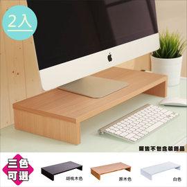~百嘉美~防潑水桌上型置物架2入^(三色^) 螢幕架 書桌 電腦桌 桌上架 辦公椅 B~H