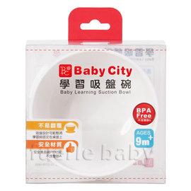 Baby City 學習吸盤碗 (BB13006)