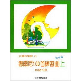 【MaiJai Music】兒童音樂館8 徹爾尼100首練習曲op.599上 彩色版