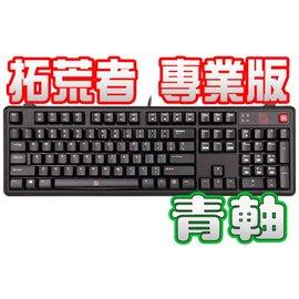 ^~地瓜球~^~ 曜越 Tt eSPORTS 拓荒者 版 機械式鍵盤^~德製櫻桃牌 CHE