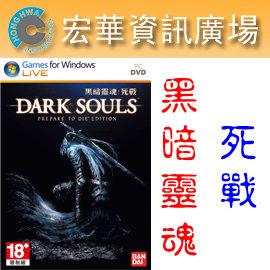 ~宏華資訊廣場~ PC GAME 黑暗靈魂:死戰 中英文合版 Dark Souls: Pr