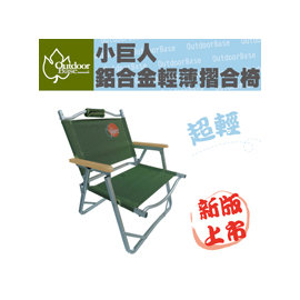【Outdoorbase】新版 小巨人超薄摺疊椅-收納厚度僅僅8cm.導演椅.午休椅.看護椅.兒童椅.童軍椅.露營椅.戶外折疊椅 綠/25070