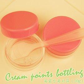 (面膜紙小工具) 面霜/乳液 分裝瓶/收納罐/小容器 (2入/附攪拌棒)