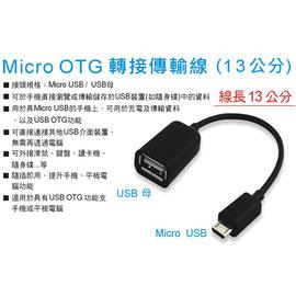 聖岡 micro OTG 轉接傳輸線 USB-6 (13公分) micro USB線