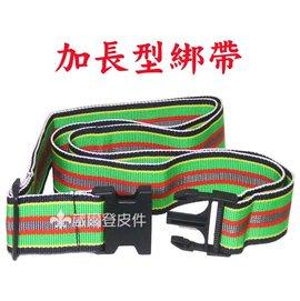 ~固定保護帶~任何行李箱登機箱都 打包帶綑繩綁帶~加長型~旅行箱束帶