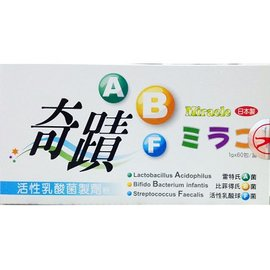 奇蹟 ABF 活性乳酸菌粉 60包 盒 若元 姊妹品~DR193~◆德瑞健康家◆