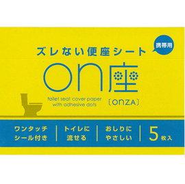馬桶坐墊紙 ONZA 拋棄式座墊紙 ~ 大人小孩外出的好幫手^(16包入^)
