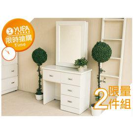 ~YUDA~ ~二件 含椅~貝卡2.7尺 純白 梳妝台 化妝台 非滑鏡^(鏡台 椅^)新竹