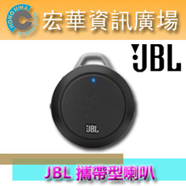 ~宏華資訊廣場~ 英大 JBL MICRO II 攜帶式喇叭 ^(黑色^)
