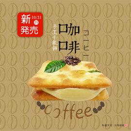 ~牛軋本舖~ 牛軋糖夾心餅~~咖啡~~16片裝 ~牛軋夾心餅~牛軋餅~牛軋糖~