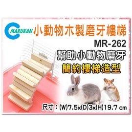 訂購~ ~1399 ~~Marukan 小動物木製磨牙樓梯 MR~262  8187023
