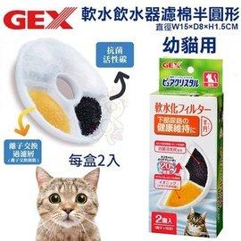 ~GOLD~ GEX~貓用~飲水器濾棉 ~ 貓用 一組2入