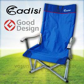 【ADISI】晴空椅/戶外休閒桌椅.折疊椅.導演椅.戶外露營登山.大川椅.沙灘椅/承重100kg _寶藍/彩藍AS14002
