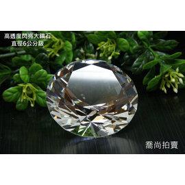 ~喬尚拍賣~超誇張大鑽石櫥窗 擺飾~8角切邊6公分~透明水晶鑽