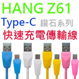 【100cm】HANG Z61 Type C 快速充電傳輸線 ASUS Zenfone 3 Deluxe/Ultra Z012DA/Z016D/A001/ZE552KL/ZS570KL/ZU680KL