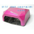 ~流星 ~SF~717 LED  UV 光療美甲機^(36W^)低功率高效能 6W LED