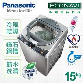 A0190【國際牌Panasonic】15公斤ECONAVI不鏽鋼變頻洗衣機/NA-V168VBS。含運送安裝+舊機回收。