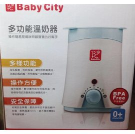 Baby City 多功能溫奶器 再贈:品牌外出保養體驗包*2