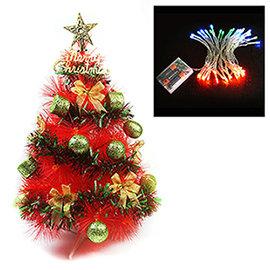 ~心可樂活網~ 製2尺 60cm 特級紅色松針葉聖誕樹  紅綠金   50燈LED電池燈