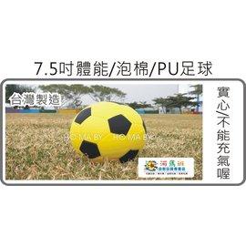 河马班- 儿童学习教育玩具~ 幼儿7.5吋体能/泡棉/PU足球