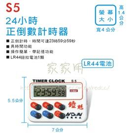 聖岡 S5 倒數計時器 24小時定時器 操作簡單 有記憶