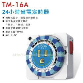 聖岡 TM-16A 24小時省時定時器 最大負載1650W 15分中間隔