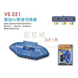 聖岡科技 數位AV影音切換器 VS321/VS-321三入一出 數位接收機與電視遊樂器專用