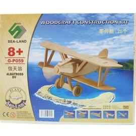 DIY木質3D立體拼圖 木製飛機模型(P059信天翁飛機.中2片入)/一組入{促49}