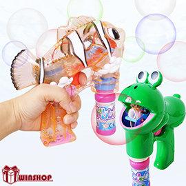 【Q禮品】B1802 海洋生物電動泡泡槍/泡泡槍/泡泡水/泡泡盤/泡泡機/情境佈置/婚紗攝影