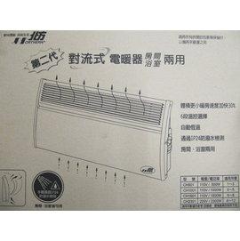 【贈高露潔牙膏】北方 環流空調 電暖器 CH1501 / CH-1501 房間 浴室皆可使用 (5~8坪) 免運費 線上刷卡