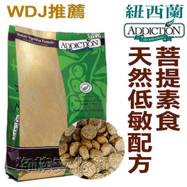 ~ADDICTION草本魔力A ~菩提素食低敏 20磅 9.07kg 狗糧~