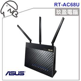 【特惠】華碩 ASUS RT-AC68U 無線路由器(1.9G) 雙頻無線 AC1900 Gigabit
