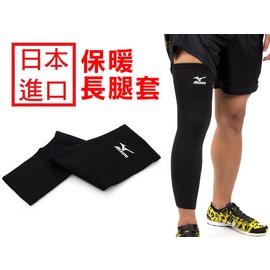 MIZUNO 日本進口 排球保暖長腿套-單只(足球 籃球 羽球 網球 單車 慢跑【94290258】≡排汗專家≡