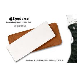 Spyderco 桌上型陶磁磨刀石 ~ 超細 ~ ^#SPY 306UF