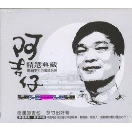 ...牙牙的收藏家...~億陽~台語歌曲^~阿吉仔~~ 典藏暢銷主打百萬歌曲 2VCD~
