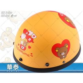^~貨到 ^~^~皮革復古碗公帽.安全帽^~ 貼皮 狂野豹紋復古帽 黃~耀瑪騎士 ~